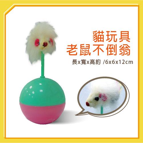 【力奇】QQ 貓玩具-老鼠不倒翁(QW700089) -80元>可超取(I002E07)
