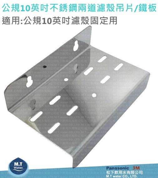 濾水器零件/公規10英吋不銹鋼兩道濾殼吊片/鐵板,另有單道、三道吊片