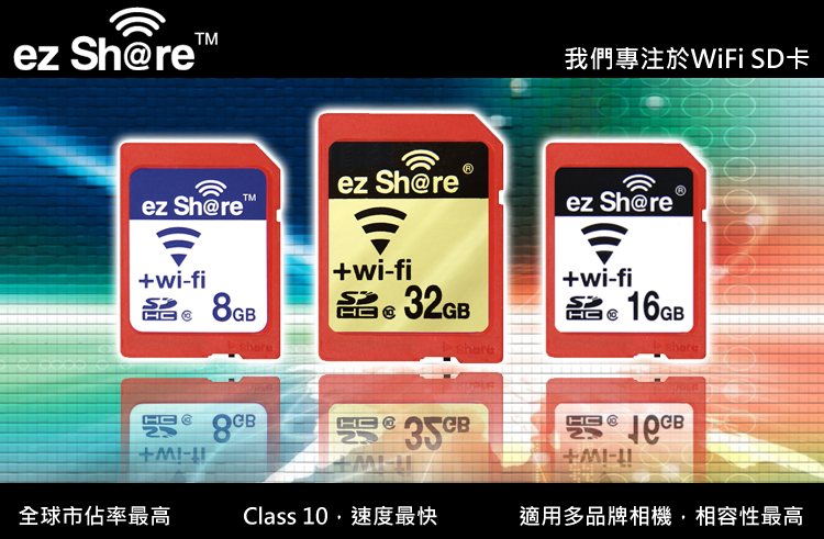 又敗家@易享派ezShare無線wi-fi SD記憶卡32G wifi熱點SDHC卡32GB(Class 10,分享照片google+FB臉書facebook)ez Share ES100適相機OLY..