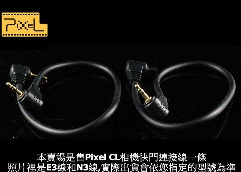 又敗家@品色Pixel相機連接線CL相機線適RS-80N3 RS-60E3 MC-DC0 MC-30 MC-DC2 RM-S1AM RM-L1AM RM-UC1 RM-CB1 CS-205 DMW-R..
