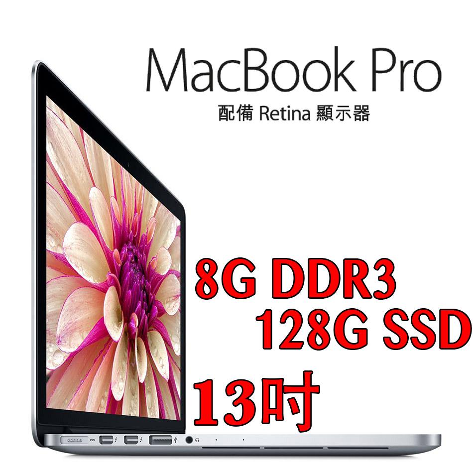 【限量現金促銷價】Apple 蘋果 MacBook Pro Retina 13吋/2.7GHz/8G/128G SSD(MF839TA/A)