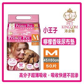 【力奇】沛金頓-小王子檸檬香味尿布墊-M(45*60cm)-50片-270元(H673A02)