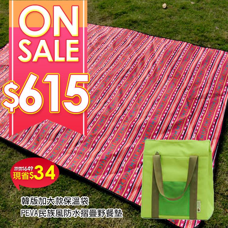 (天生一對) PEVA民族風野餐墊 + 韓版加大款保溫袋