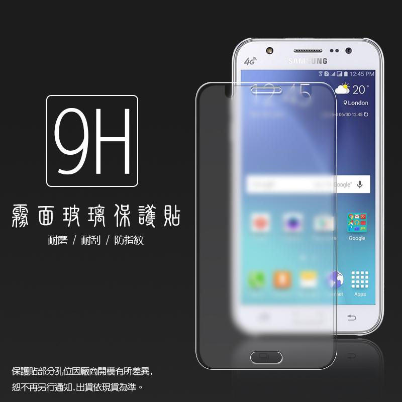 霧面鋼化玻璃保護貼 Samsung Galaxy J5 SM-J500 抗眩護眼/凝水疏油/手感滑順/防指紋/強化保護貼/9H硬度/手機保護貼/耐磨/耐刮