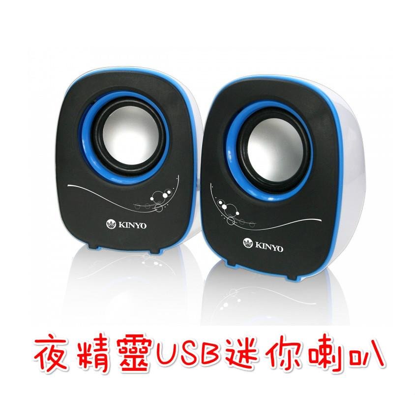 ?含發票?【KINYO-夜精靈USB迷你喇叭】?音響/喇叭/筆電/電腦/手機/平板/影音/影片/電影/音樂?