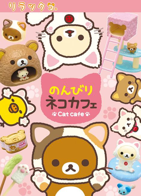 【蜜多麗夢想本舖】日本 San-X 拉拉熊 RE-MENT盒玩 變裝貓 貓咪 咖啡廳 系列 食玩 8入一組