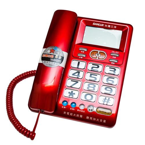 【TEL-837】SANLUX 台灣三洋 TEL-837 超大來電鈴聲/聽筒增音有線電話機