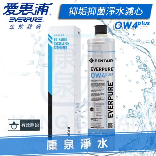 愛惠浦-淨水器-EVERPURE-OW4-plus