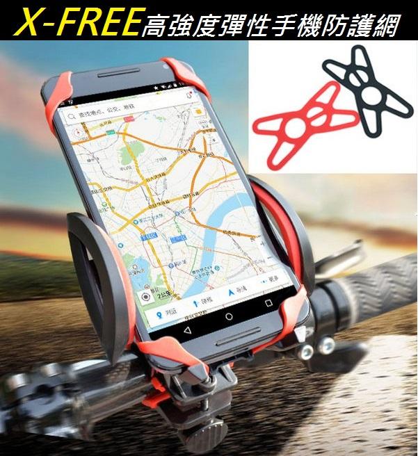 【意生】X-FREE高強度彈性網狀手機保護套 手機架防摔網 手機套防護網 手機殼保護套 自行車機車手機架防護網