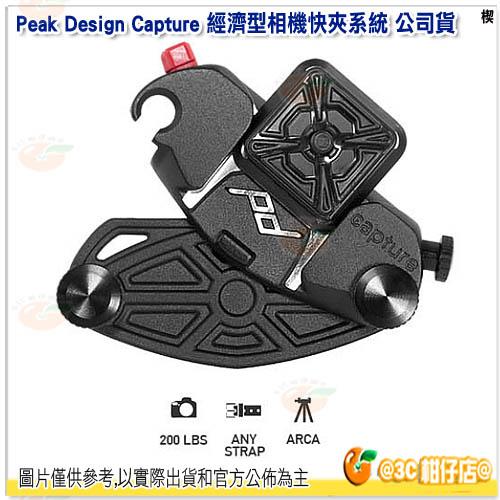 Peak Design Capture 經濟型相機快夾系統 公司貨 ARCA 快槍手 腰帶 腰包 快拆板 單眼