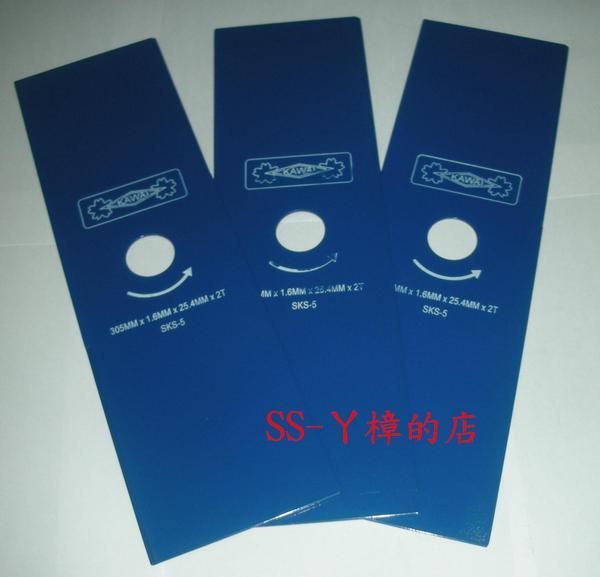"""割草機用12""""/305mm二枚刃刀片(KAWAI)-單片(含稅價)"""