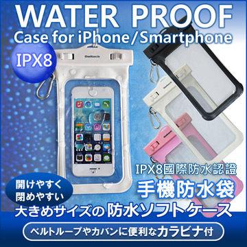 {光華新天地創意電子}【日本owltech-kuboq】防水手機套 5.5吋(附腰掛扣環&頸掛帶) 喔!看呢來