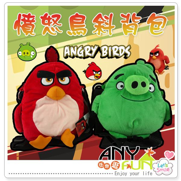 任你逛☆ 正版 Angry Birds 憤怒鳥斜背包 書包 包包 造型背包 anyfun【D6056】