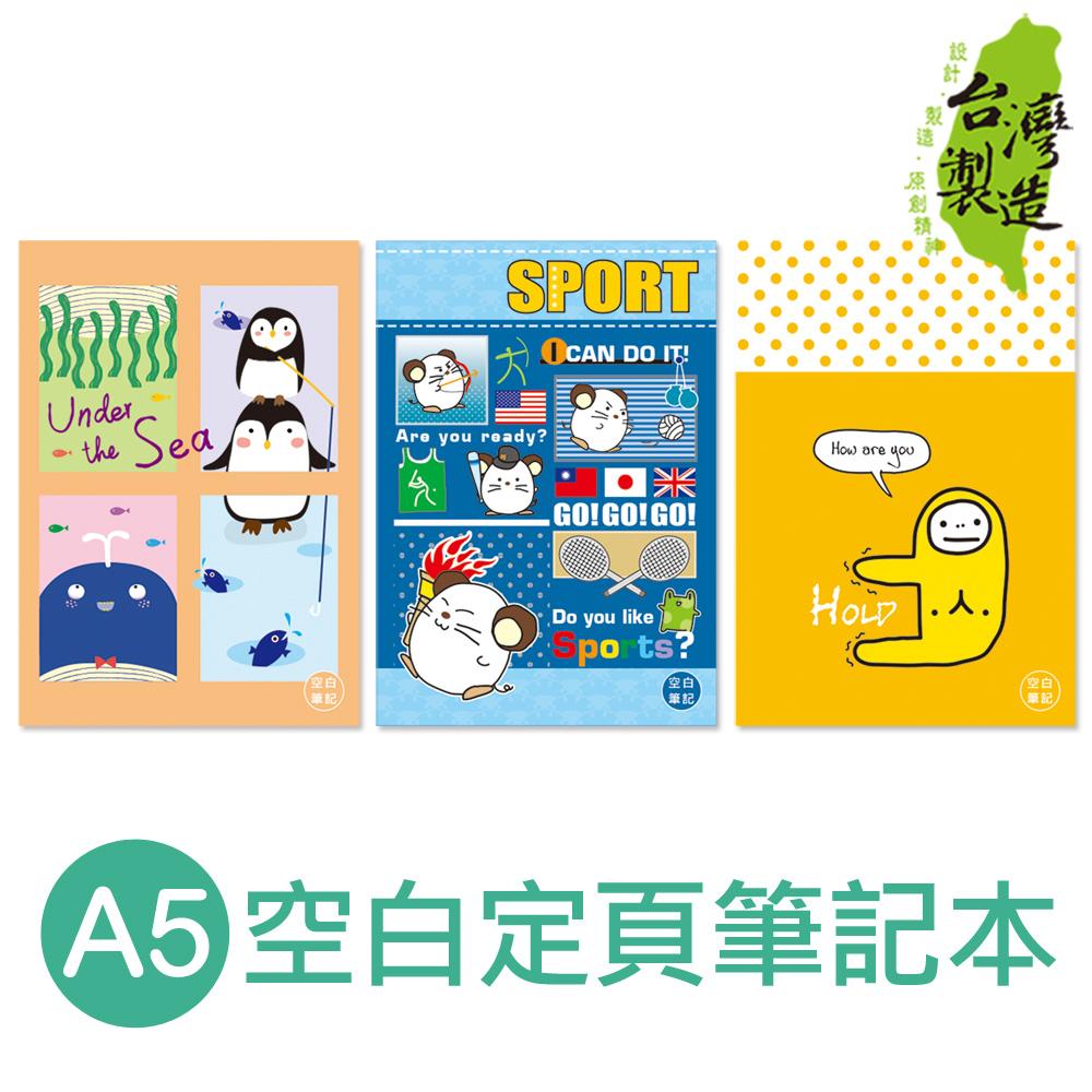 珠友 SS-10071 A5/25K 定頁筆記本(空白)/22張