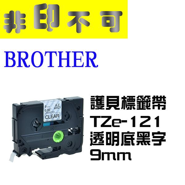 【非印不可】BROTHER 相容護貝標籤帶 TZe-121 透明底黑字 9mm 標籤帶