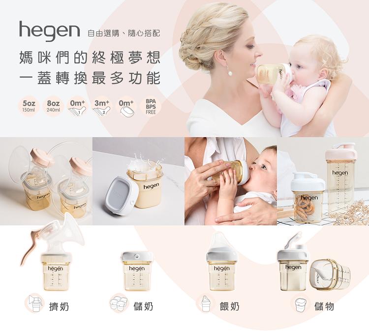 新加坡【hegen】金色奇蹟PPSU多功能萬用瓶240ml (雙瓶組) 安琪兒