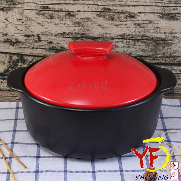 ★堯峰陶瓷★廚房系列 鶯歌製造 紅色23cm 湯鍋 陶鍋 滷味鍋 燉鍋 3~4人份