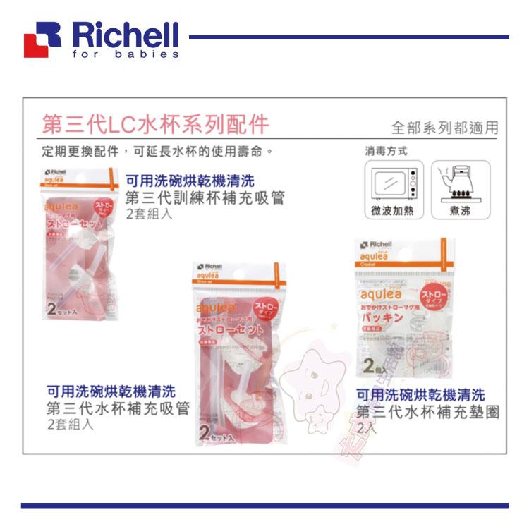 【大成婦嬰】Richell 利其爾 第三代LC水杯系列配件