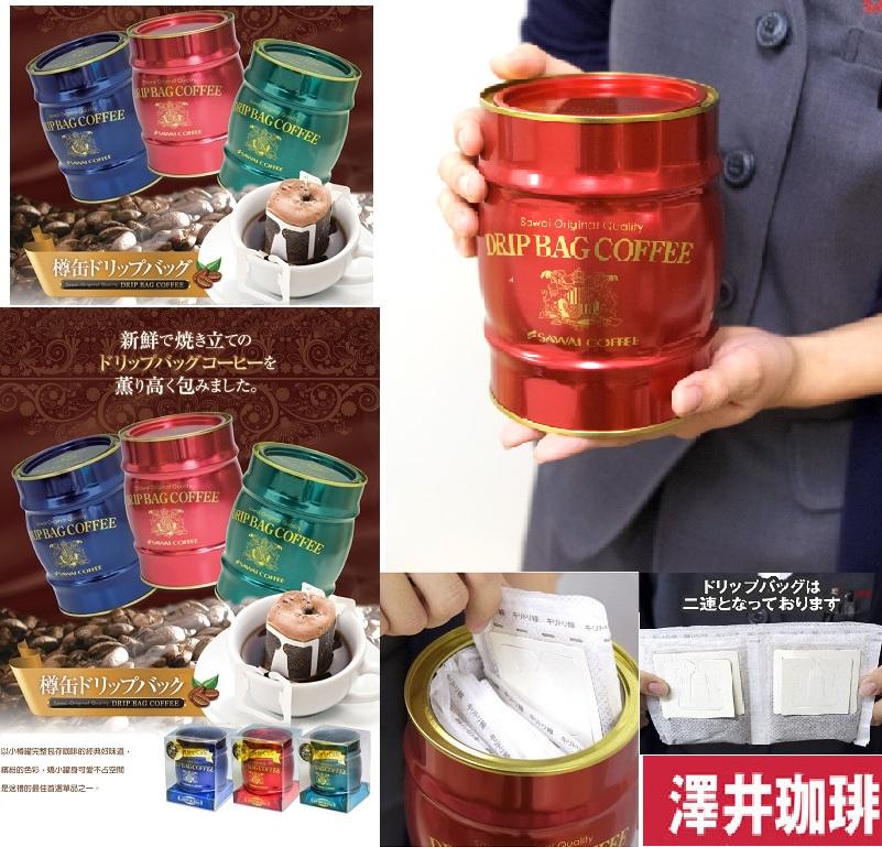 有樂町 雙11 只要1111元 澤井咖啡-樽罐掛耳咖啡組 歐洲經典*1 香醇*1 溫和*1