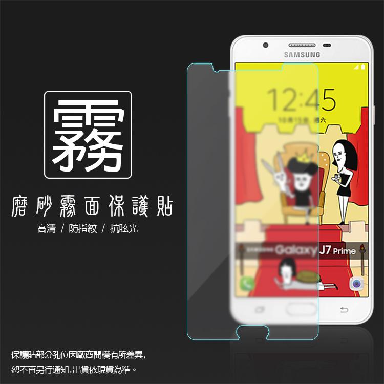 霧面螢幕保護貼 SAMSUNG Galaxy J7 Prime G610 保護貼