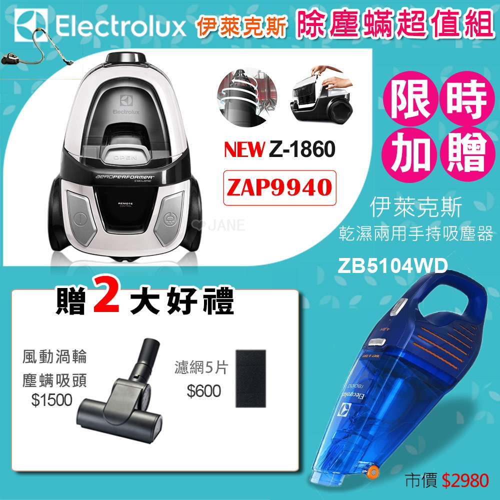 【再送手持式吸塵器ZB5104】Electrolux 伊萊克斯龍捲風極靜輕量除?吸塵器 ZAP9940【送風動渦輪吸頭+5片加強型活性碳濾網】