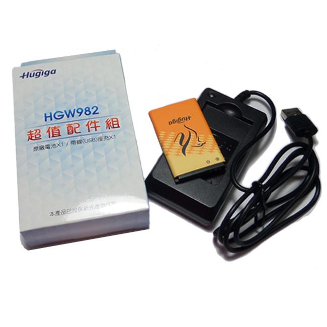 鴻碁Hugiga HGW982+/982s 原廠配件盒(電池*1+座充*1)◆送原廠專用皮套