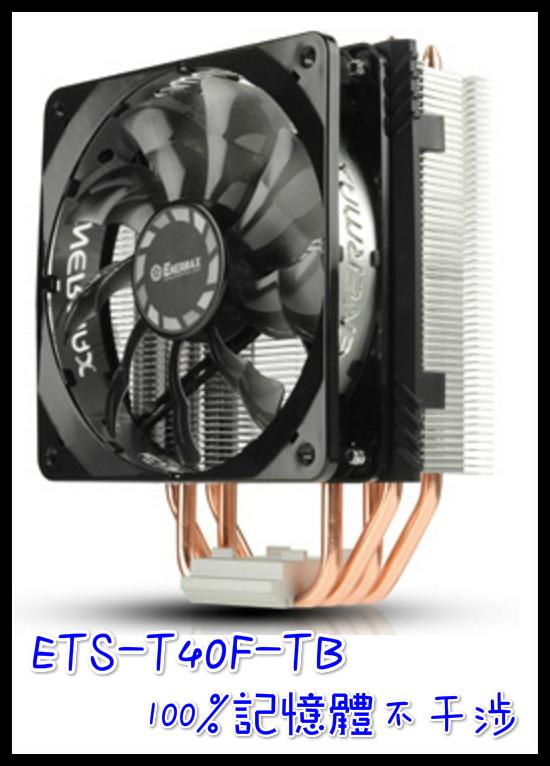 ?含發票?熱銷?ENERMAX安耐美?新款薄型?ETS-T40F-TB?CPU塔型散熱器/電腦風扇/電腦組裝/機殼/電腦零件