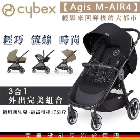 ?蟲寶寶?【德國Cybex】Agis M-Air 4 豪華輕便嬰兒四輪推車(黑)/輕鬆單手調整背靠傾斜段位