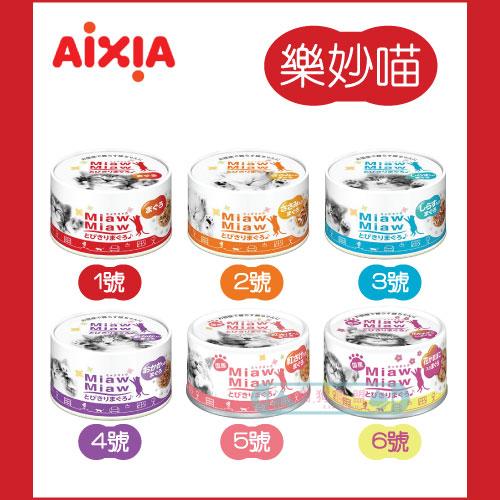 +貓狗樂園+ 愛喜雅AIXIA【貓罐。樂妙喵。鮪魚系列。六種口味。60g】42元*單罐賣場