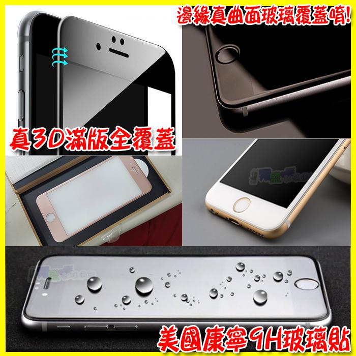 美國康寧大猩猩 iPhone6 S 6S iPhone7 Plus i6+ 玫瑰金 疏油疏水 9H全螢幕滿版 3D全曲面包覆 鋼化 玻璃 防爆 保護貼 膜 非imos/SGP