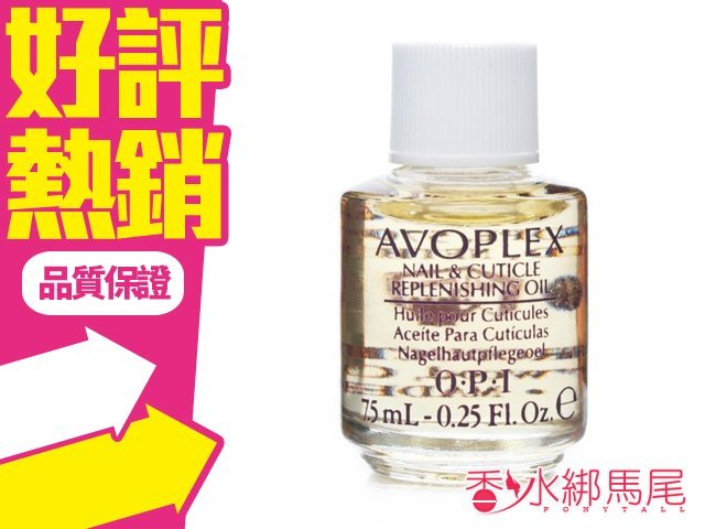 ?香水綁馬尾? OPI AVOPLEX 酪梨 精華 指緣油 7.5ml 滴管式