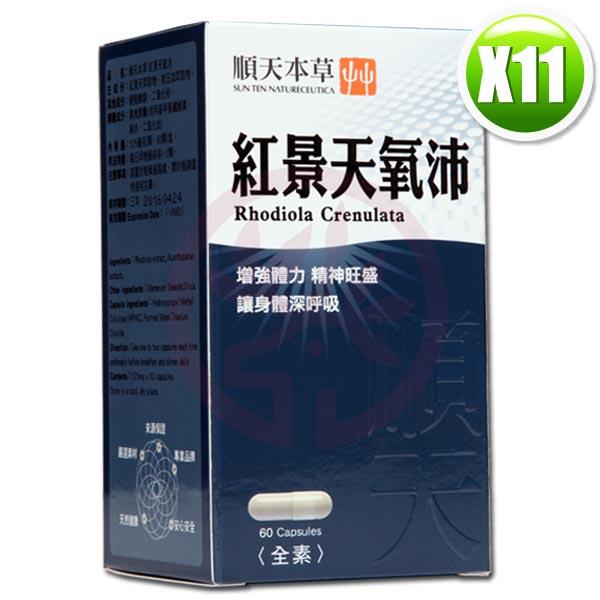 順天本草紅景天氧沛(627mgx60顆/盒)x11