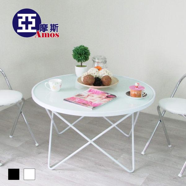 書桌 洽談桌 茶几桌【DAI001】簡潔玻璃圓形咖啡桌 休閒清玻大圓桌 強化玻璃 台灣製造 Amos