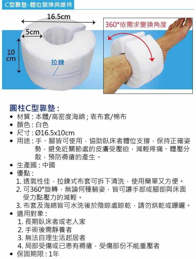 翻身墊,C型靠墊:可幫助肢體體位維持,簡單地適時變換姿勢,銀髮族、長期臥床者。支撐手部、腳部,可水洗,舒適靠枕,簡單使用。
