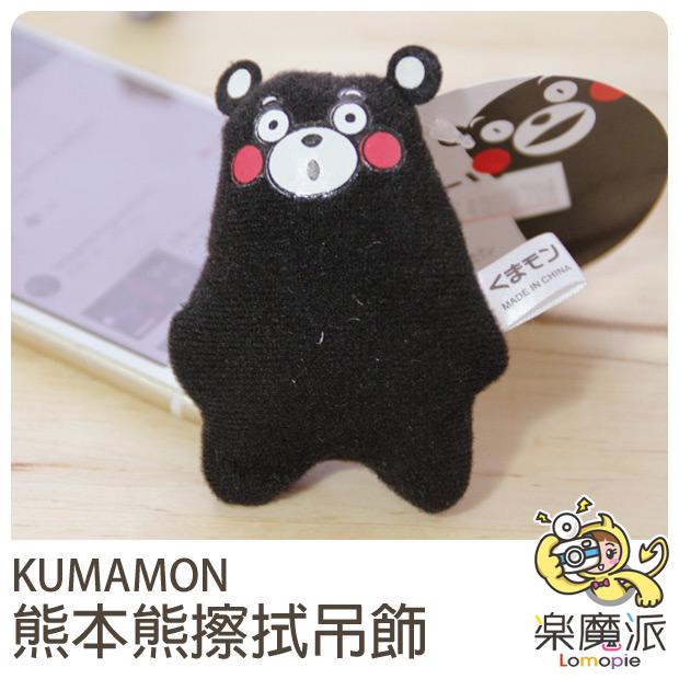 『樂魔派』日本 熊本熊 耳機塞 擦拭布 吊飾 KUMAMON 卡通造型 黑熊 萌熊