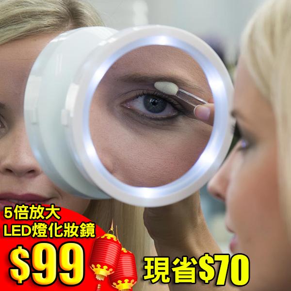 【新春殺殺殺】5倍放大LED燈化妝鏡