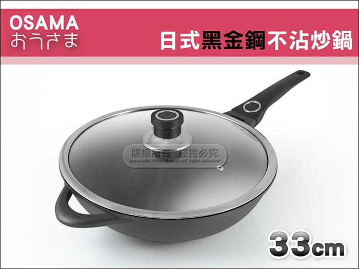 快樂屋? 王樣 OSAMA 65-5968 日式黑金鋼 不沾小炒鍋 33cm 深型平底鍋 【附鍋蓋】
