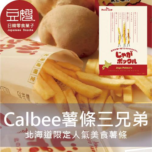 【豆嫂】日本零食 北海道calbee POTATO FARM 薯條三兄弟