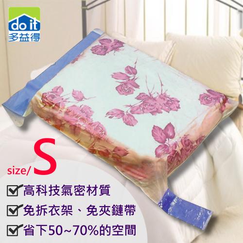 多益得 小型 氣密真空壓縮袋 ( S ) DY703