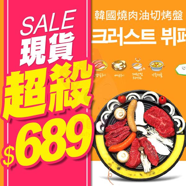 韓國 Kitchen Flower圓形37cm 烘蛋煮湯排油烤盤 油切烤盤 韓國燒肉【特價】§異國精品§