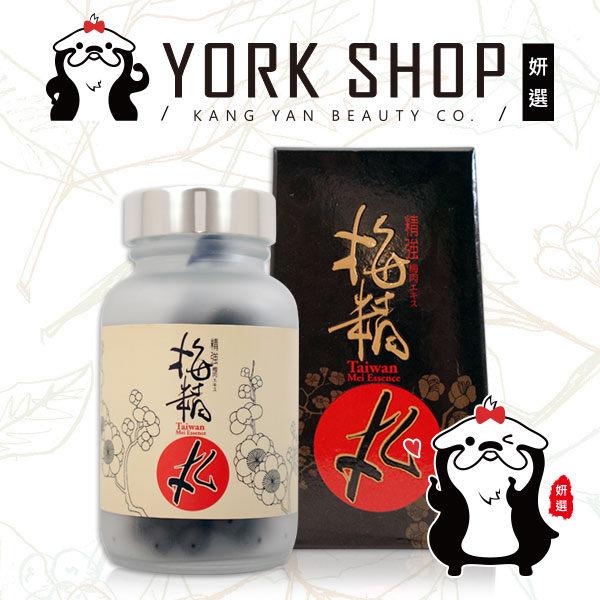 【姍伶】台灣製造 南投縣信義鄉農會-精強梅精丸(75g=150顆) x 1瓶