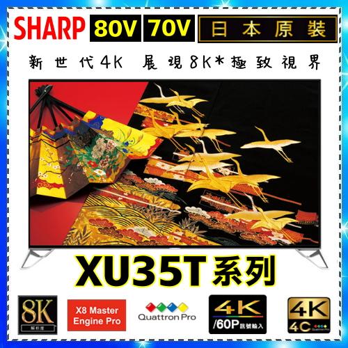 【夏普 SHARP】日本原裝70吋4K四原色智慧聯網液晶電視《LC-70XU35T》送山水護眼檯燈