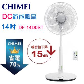 【現貨】CHIMEI 奇美 14吋 7葉片 微電腦豪華款智能溫控DC節能風扇 DF-14D0ST 電風扇 公司貨