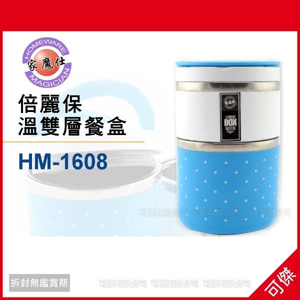 可傑 家魔仕 倍麗 HM-1608 雙層保溫餐盒