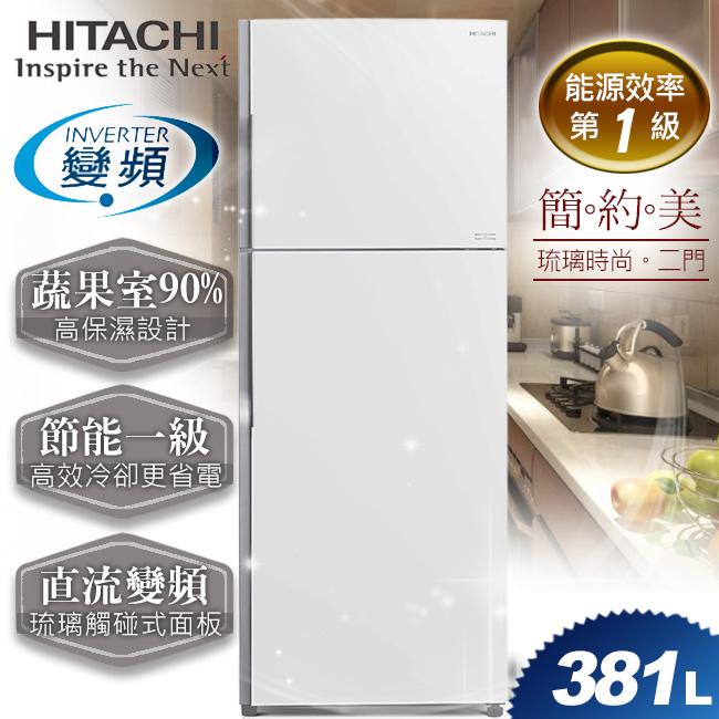 【日立HITACHI】直流變頻381L。琉璃時尚二門電冰箱。琉璃白/(RG399/RG399_GPW)