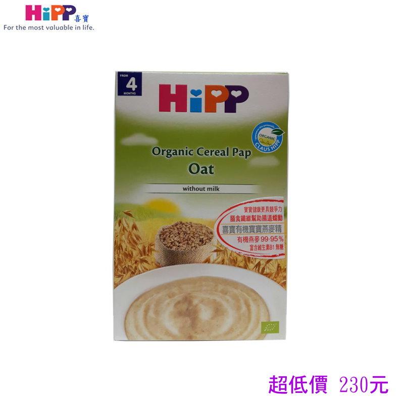 *美馨兒* Hipp 喜寶 - 寶寶米麥精系列-寶寶純燕麥精 230元