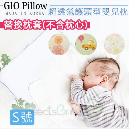 +蟲寶寶+韓國【 GIO Pillow 】超透氣護頭型嬰兒枕 專用枕套-可愛圖案款(不含枕心) S號0~6m 《現+預》