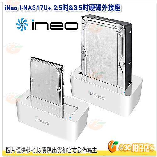 iNeo I-NA317U+ 2.5吋&3.5吋 硬碟外接座 USB 3.0 保固一年 傳揚公司貨