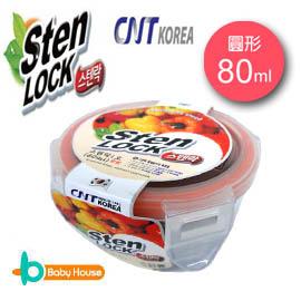 [ Baby House ] STENLOCK 史丹利高級不鏽鋼保鮮盒 80ml(圓形)【愛兒房生活館】