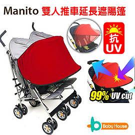 [Baby House] Manito 雙人推車延長遮陽篷【愛兒房生活館】